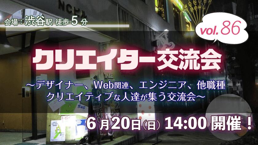 現7名【6/20(日)14時】デザイナー、イラストレーター、アート、エンジニアのクリエイター交流会(渋谷) #86