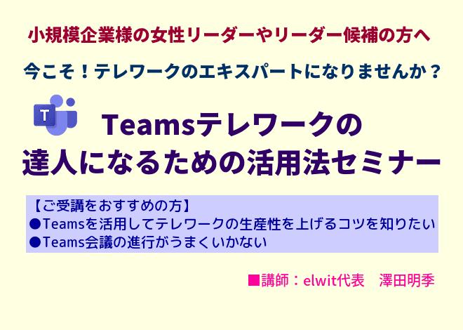 Teamsテレワークの達人になるための活用法セミナー