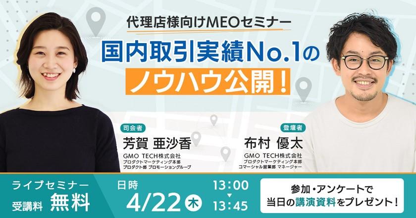 【代理店様必見】今大注目のMEO!導入・販売メリットとは?