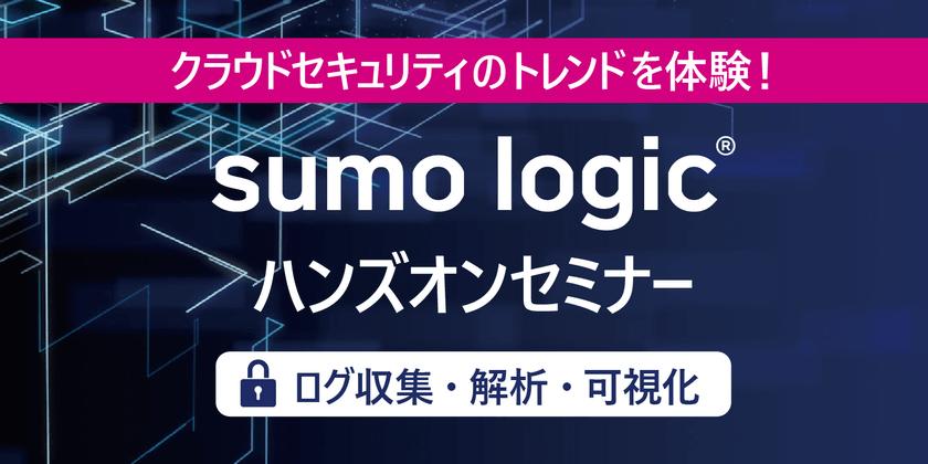 クラウドセキュリティのトレンドを体験!Sumo Logicハンズオンセミナー (無料)(Zoom)