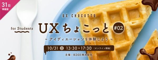 【学生向け】 UXちょこっと #02 ~アイディエーションを体験しよう~ (10/31)