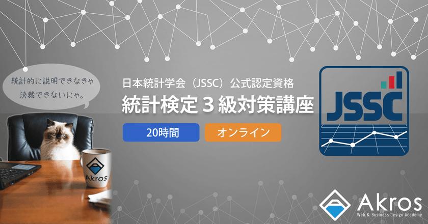 日本統計学会(JSSC)公式認定資格 統計検定3級 対策講座