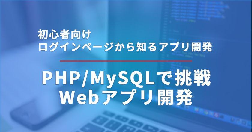 【オンライン】PHP/MySQLでログインページを作りながら学ぶWeb開発