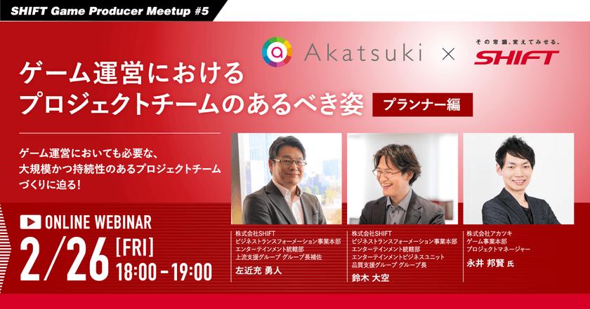 【SHIFT Game Producer Meetup #5】ゲーム運営におけるプロジェクトチームのあるべき姿「プランナー編」