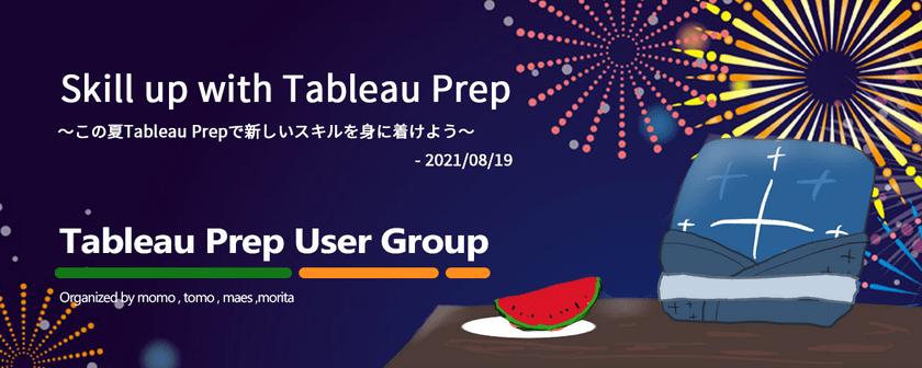 第3回 Tableau Prepユーザー会 ~この夏新しいスキルを身に着けよう~