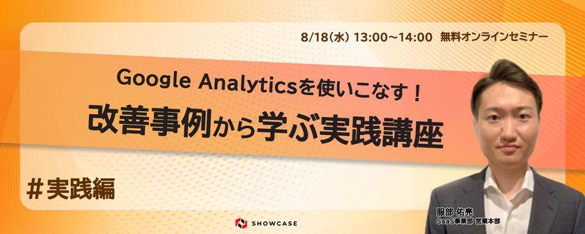 Google Analyticsを使いこなす!~改善事例から学ぶ実践講座~