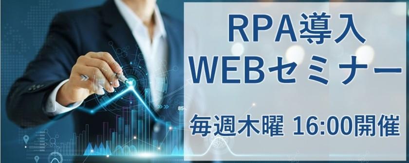 【無料】『RPA導入WEBセミナー』~現場の業務担当者が推進するRPA導入~(ロボオペレータ版)