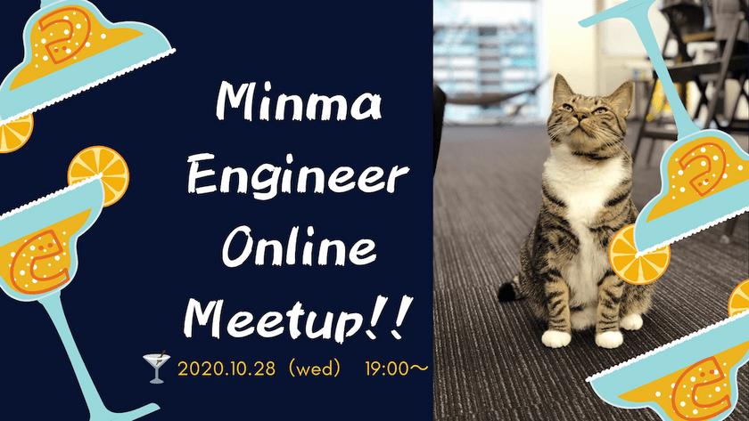 【くらしのマーケット】10/28開催 Minma Engineer Online Meetup!