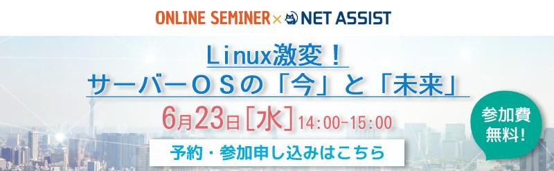 Linux激変!サーバーOSの「今」と「未来」