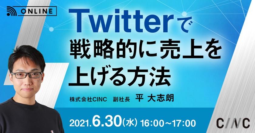 Twitterで売上を上げる方法 ~戦略的にTwitter運用する方法~