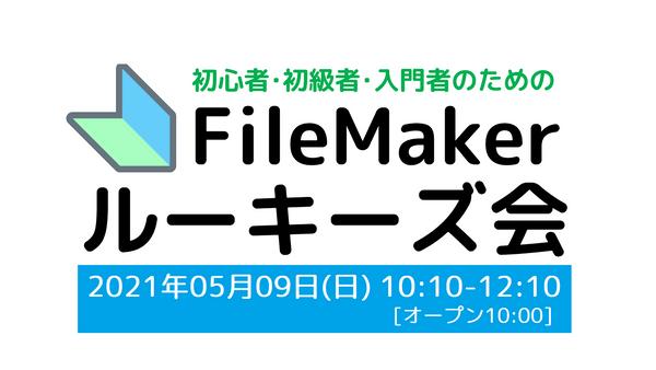 FileMaker勉強会のFMルーキーズ会 #17【オンライン&オフライン両方】[告知専用版]※参加方法ご確認下さい