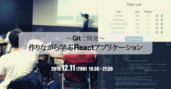 【学生限定】Gitで開発!作りながら学ぶReactアプリケーション