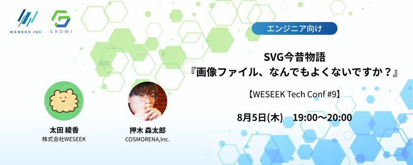 SVG今昔物語『画像ファイル、なんでもよくないですか?』【WESEEK Tech Conf #9】