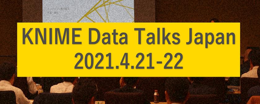 KNIME Data Talks Japan 2021 ~KNIMEで実現するデジタルトランスフォーメーション~