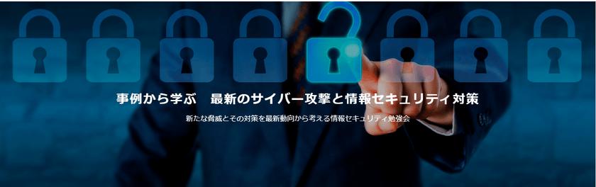 【受付終了】事例から学ぶ 最新のサイバー攻撃と情報セキュリティ対策