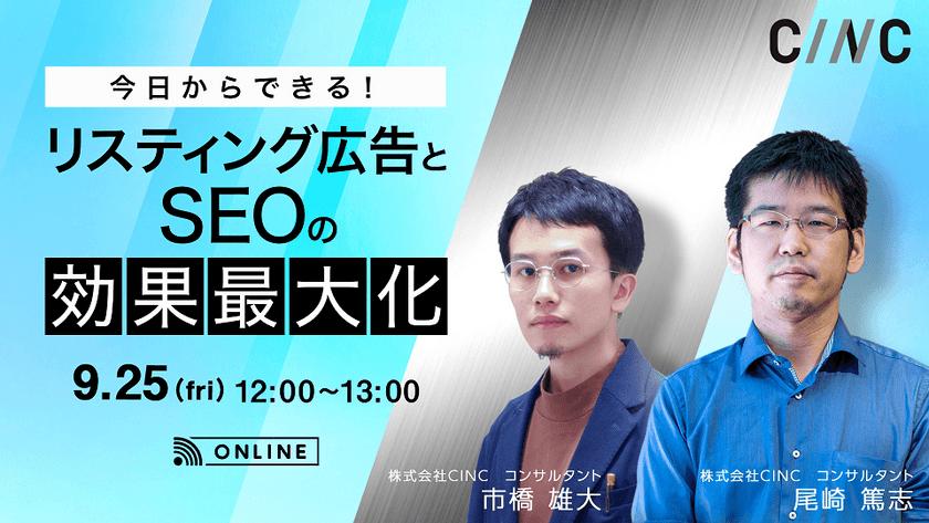 今日から出来る!リスティング広告とSEOの最大化【株式会社CINC】