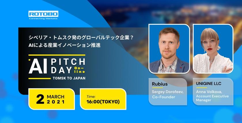 【無料オンライン開催】AI Pitch Day - Tomsk to Japan - シベリア・トムスク発のグローバルテック企業?AIによる産業イノベーション推進