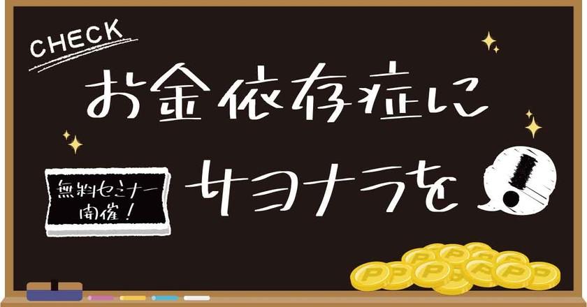 【福岡会場+オンライン開催!!】0から始める目からウロコの資産づくりセミナー