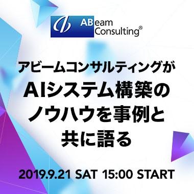 アビームコンサルティングがAIシステム構築のノウハウを事例と共に語る