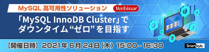 "MySQL 高可用性ソリューション 「MySQL InnoDB Cluster」でダウンタイム""ゼロ""を目指す"