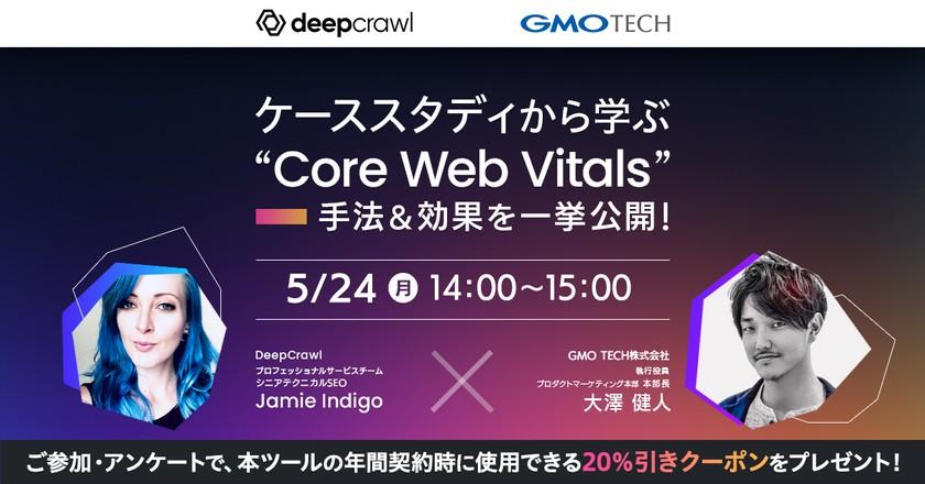 """ケーススタディから学ぶ """"Core Web Vitals"""" ~手法&効果を一挙公開!~"""