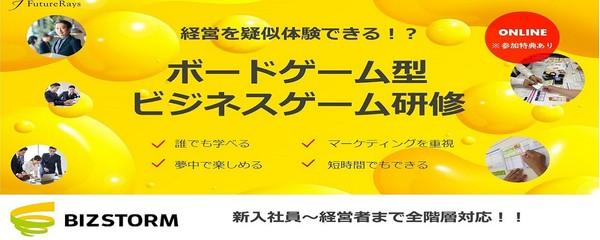 【11/2 (火)先着5名様!】ゲームでビジネススキルを醸成!?ビズストーム紹介セミナー