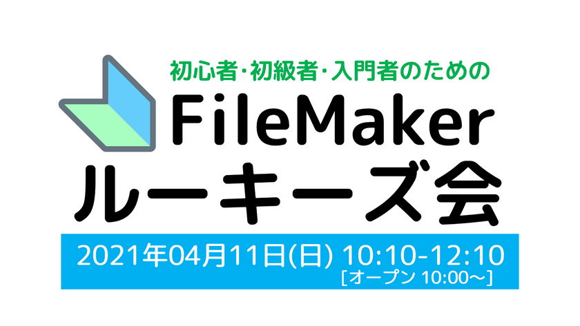 FileMaker勉強会のFMルーキーズ会 #16【オンライン&オフライン両方】[告知専用版]※参加方法ご確認下さい