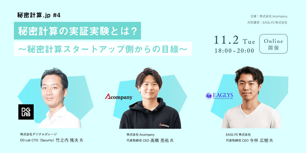 秘密計算.jp#4 秘密計算の実証実験とは?〜秘密計算スタートアップ側からの目線〜 by秘密計算コンソーシアム