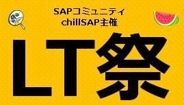 【chillSAP主催】SAPなんでもライトニングトーク祭