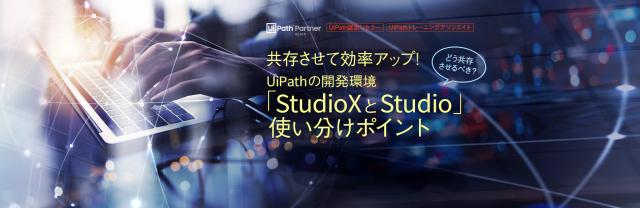 共存させて効率アップ!UiPathの開発環境「StudioXとStudio」使い分けポイント(RPA/無料)