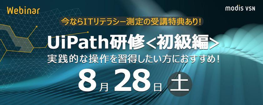 【UiPath研修<初級編>】ITリテラシー測定の特典あり!実践的な操作を習得したい方におすすめ!(オンライン開催)・8/28