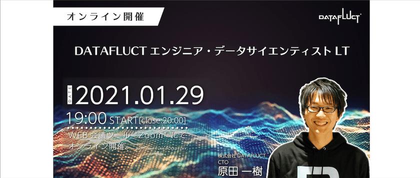【スタートアップ/機械学習】DATAFLUCTエンジニア・データサイエインティストLT