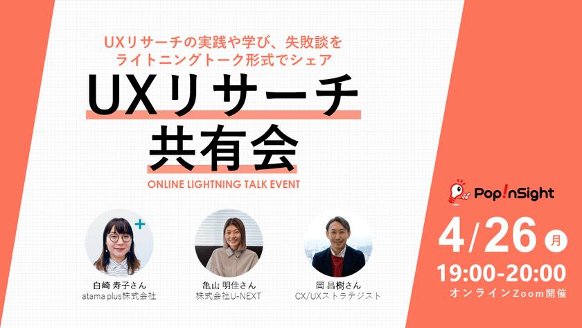 【ライトニングトーク】UXリサーチ共有会-Online-