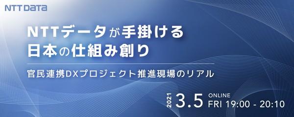 NTTデータが手掛ける日本の仕組み創り 〜官民連携DXプロジェクト推進現場のリアル〜