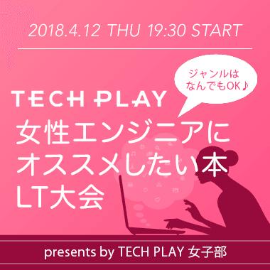 【増枠!】TECH PLAY女子部♡オススメ本LT大会♡ #techplaygirls