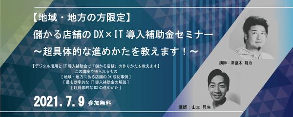 【地域・地方の方限定】儲かる店舗のDX×IT導入補助金セミナー〜超具体的な進めかたを教えます!〜