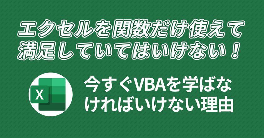 【オンライン】今すぐVBAを学んでおかなければならない理由