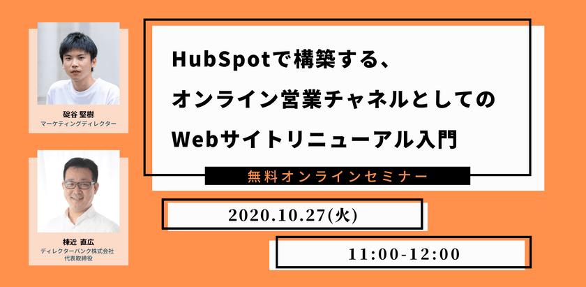 【オンラインセミナー】HubSpotで構築する、オンライン営業チャネルとしてのWebサイトリニューアル入門
