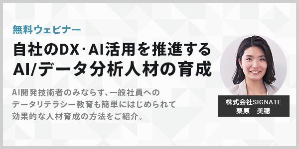 【8/3】自社のDX・AI活用を推進するAI/データ分析人材の育成