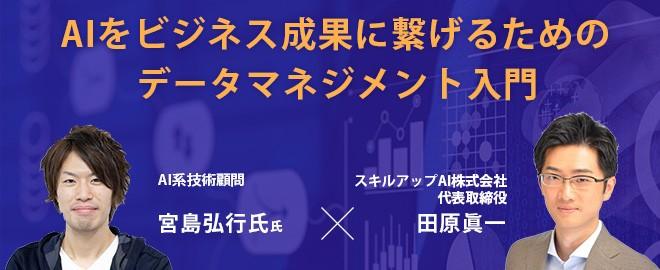 【4/15(木)17時- 】AIをビジネス成果に繋げるためのデータマネジメント入門