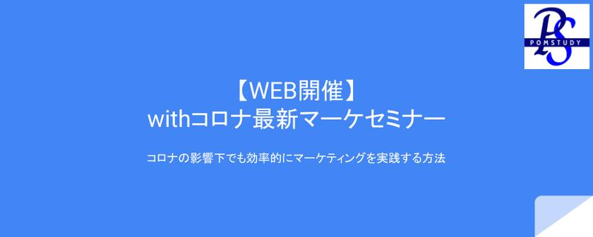 【WEB開催】withコロナ最新マーケティングセミナー
