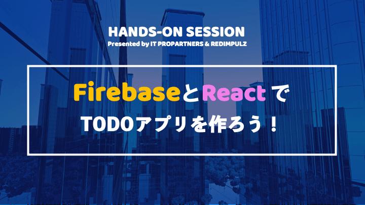 【ハンズオン】FirebaseとReactでTODOアプリを作ろう!