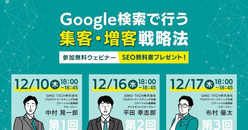 【無料セミナー】「Google検索で行う集客・増客戦略法」