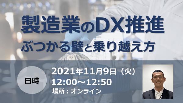 【製造業のDX推進】ぶつかる壁と乗り越え方を解説します!