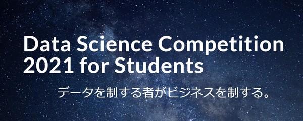 THK Data Science Competition 2021 学生向け説明会