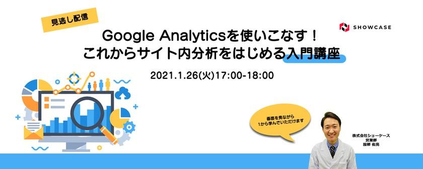 【見逃し配信】Google Analyticsを使いこなす!これからサイト内分析をはじめる入門講座 [1月26日開催]
