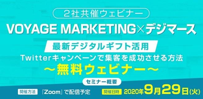 【最新デジタルギフト活用】Twitterキャンペーンで集客を成功させる方法【2社合同無料ウェビナー】