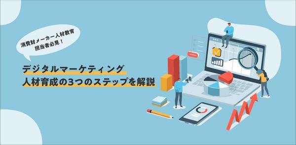 【人材育成担当者向け】デジタルマーケティング人材育成の3つのステップを解説!無料セミナー