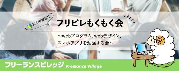 【フリビレもくもく会】~初心者歓迎!webプログラム、webデザイン、スマホアプリを勉強する会~