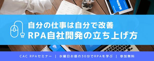 10月スタート★自分の仕事は自分で改善、RPA自社開発の立ち上げ方|CAC RPAセミナー